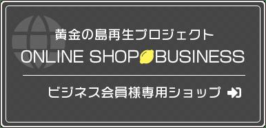 黄金の島再生プロジェクト|ONLINE SHOP BUSINESS