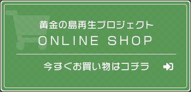 黄金の島再生プロジェクト|ONLINE SHOP
