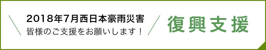 2018年7月西日本豪雨災害復興支援