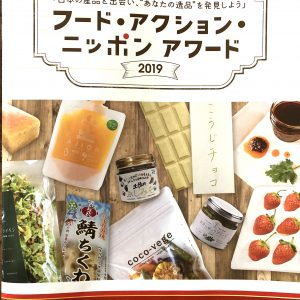 フード・アクション・ニッポン・アワード2019に入賞