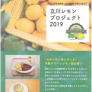 東京 立川レモンプロジェクト2019