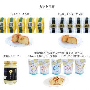 とびしま海道でとれた柑橘を使ったお菓子の詰め合わせセットを数量限定で販売いたします