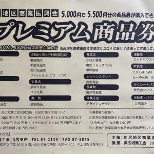 呉市川尻町プレミアム商品券2020