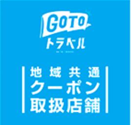Gotoトラベル地域共通クーポン  利用できます 呉 広島 とびしま.cafe アラビアンナイト