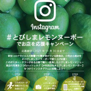#とびしまレモンヌーボー インスタグラム投稿キャンペーン開催中!
